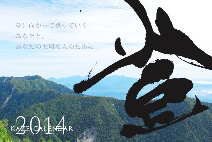 壁掛け風カレンダー2014