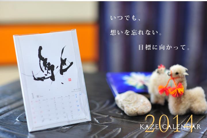 卓上風カレンダー2014